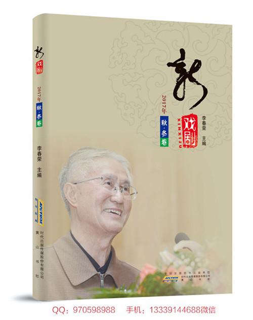 新戏剧2017秋冬卷