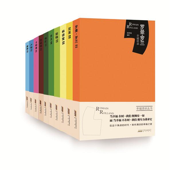 幸福语录丛书