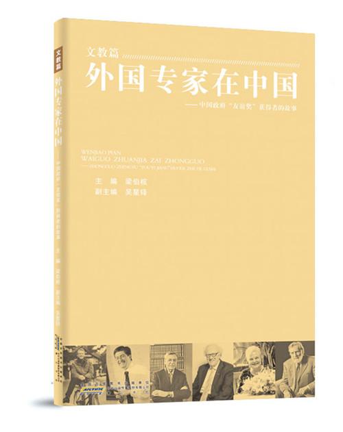 外国专家在中国