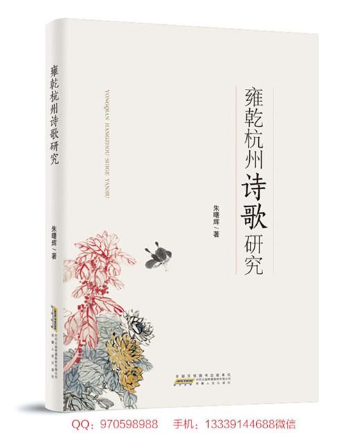 雍乾杭州诗歌研究